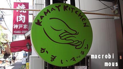 かまいキッチン KAMAY KITCHEN
