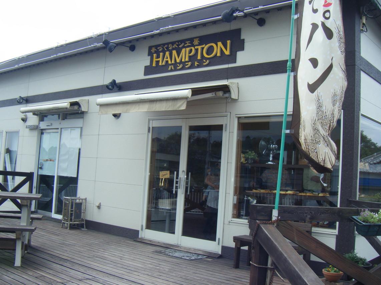 ハンプトン
