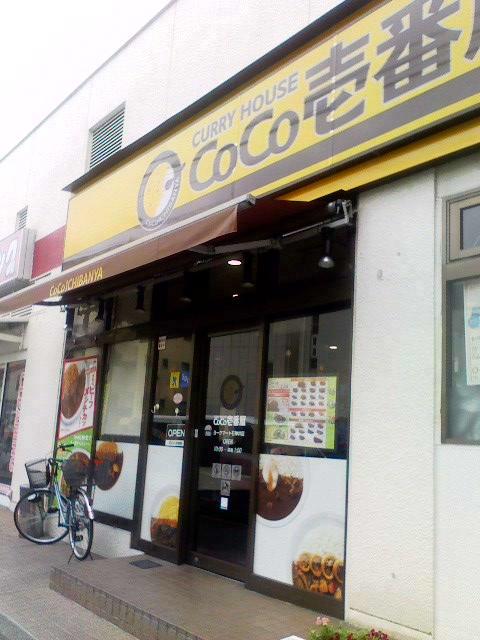 カレーハウス CoCo壱番屋 ヨークマート石神井店