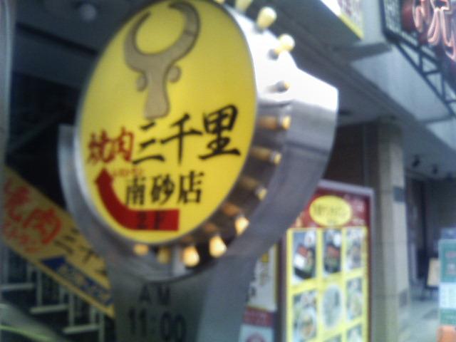焼肉三千里 南砂店