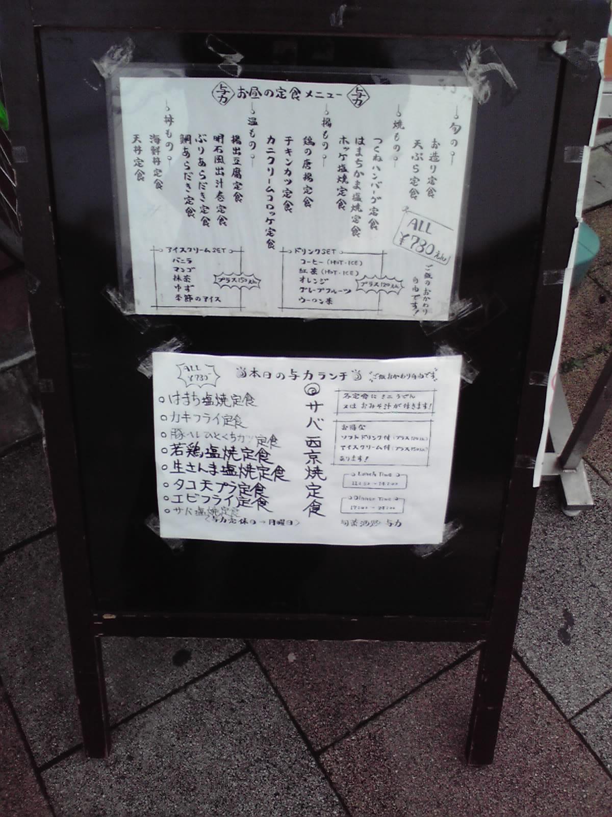 旬菜酒処「与力」