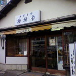 桔梗堂 - 戦後から続く和菓子屋さん