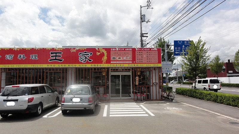 台湾料理 王家