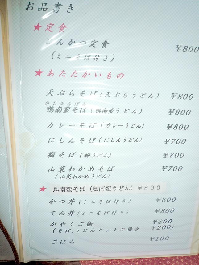 日本蕎麦 家族庵