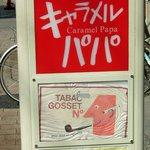 キャラメルパパ - お店の看板です。 赤に白抜きで、cafe キャラメルパパ って、書いていますね。 いい感じのデザインですね。