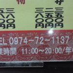 ラーメン隼 - 電話番号
