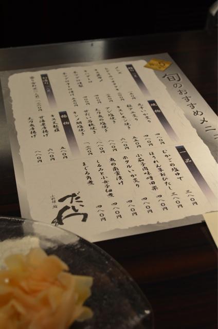 小料理・鮨 だいわ 本町店