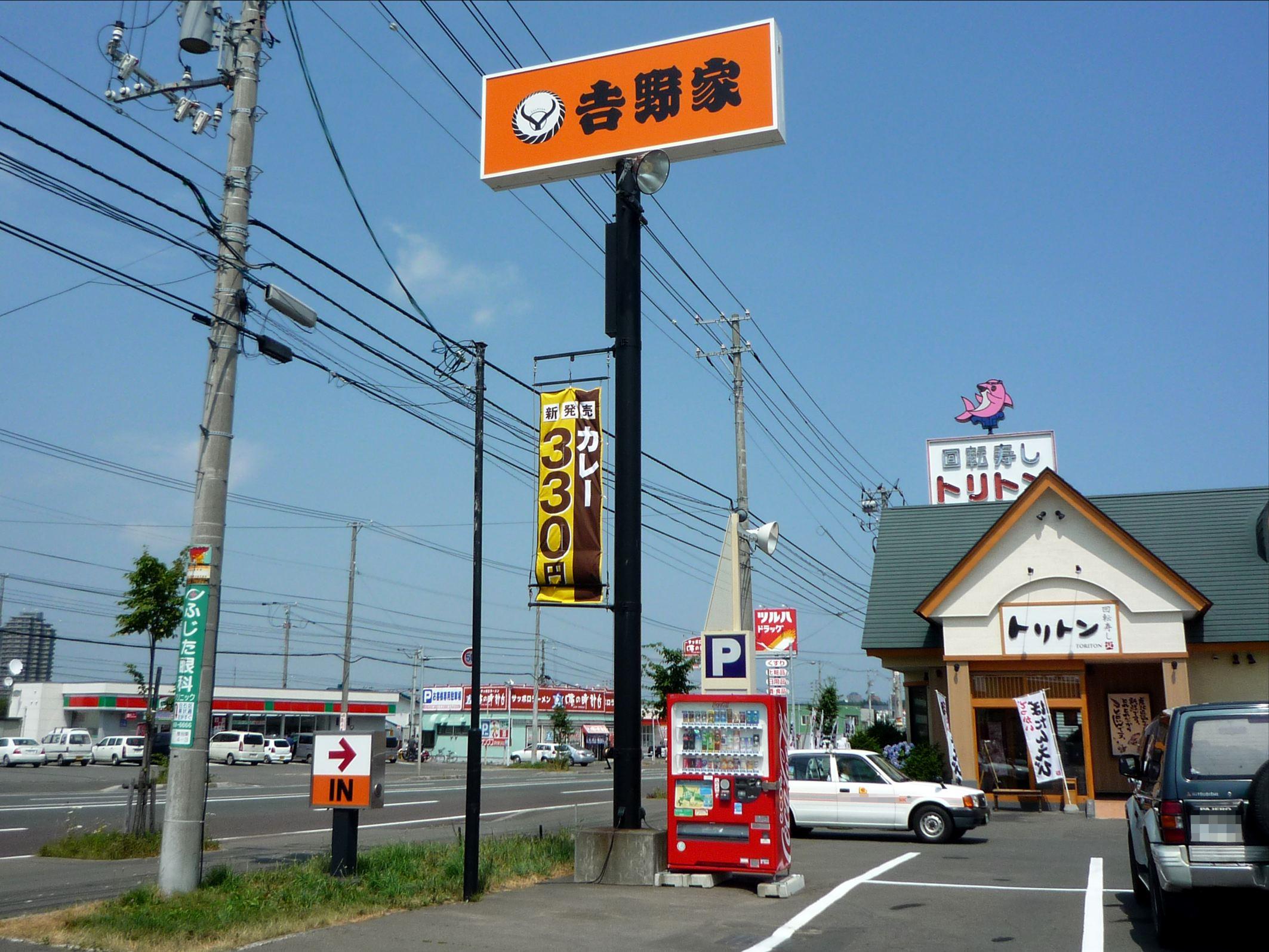吉野家 12号線厚別東店