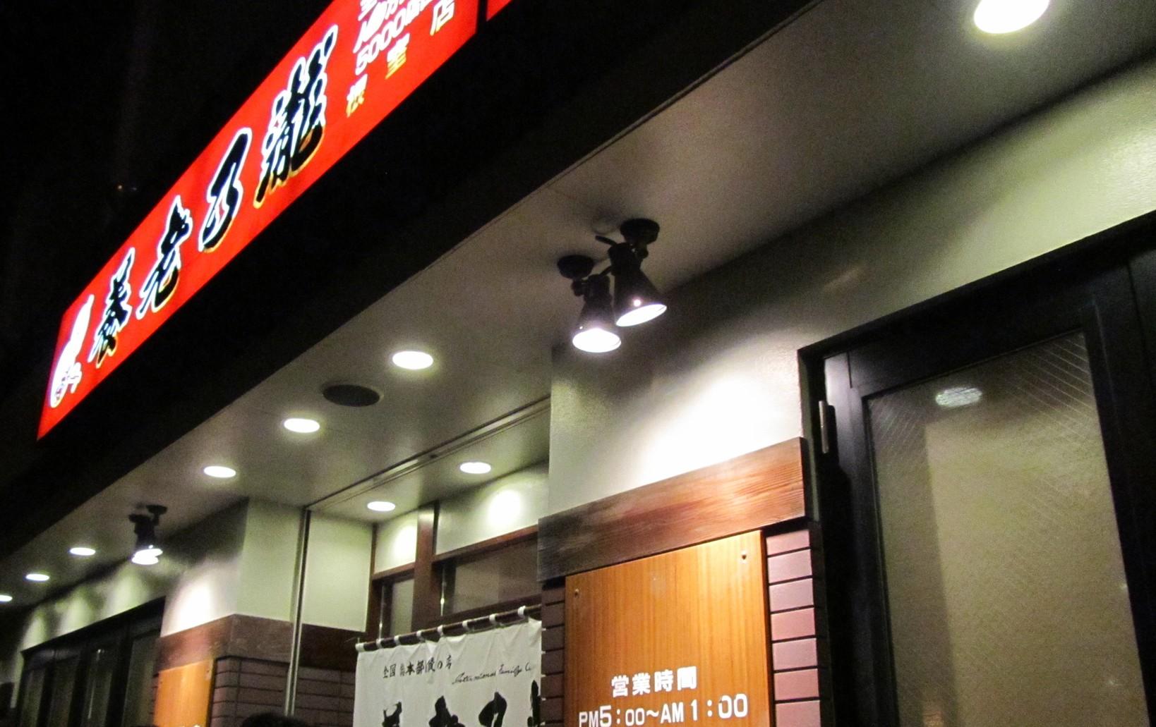 養老乃瀧 根室店