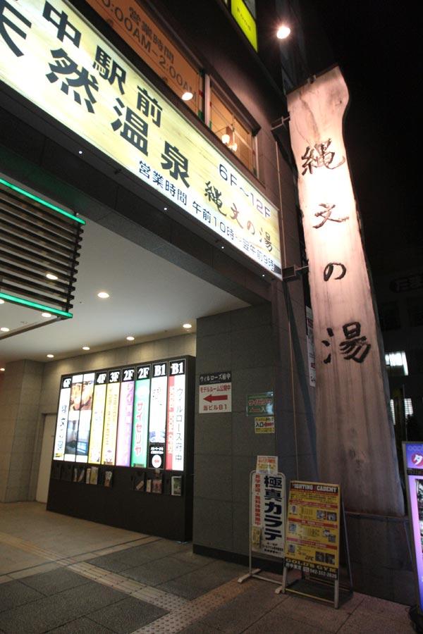 温野菜 府中店