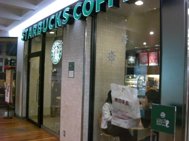スターバックス・コーヒー エトモ大井町店