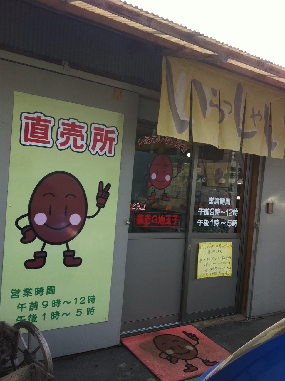 松永養鶏場