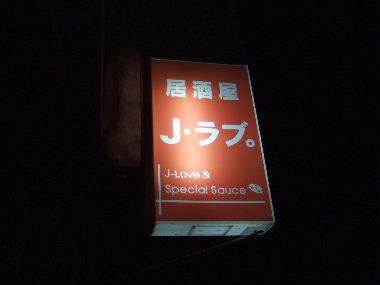 ジェイラブ&スペシャルソース