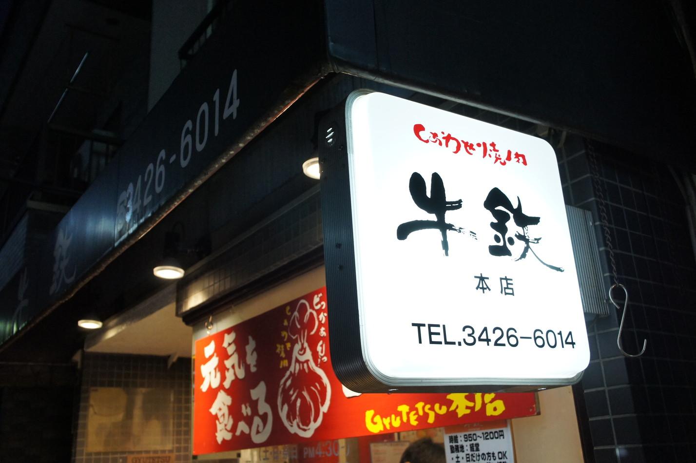 牛鉄 経堂本店