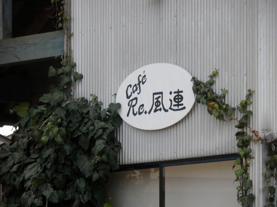 Re.風連