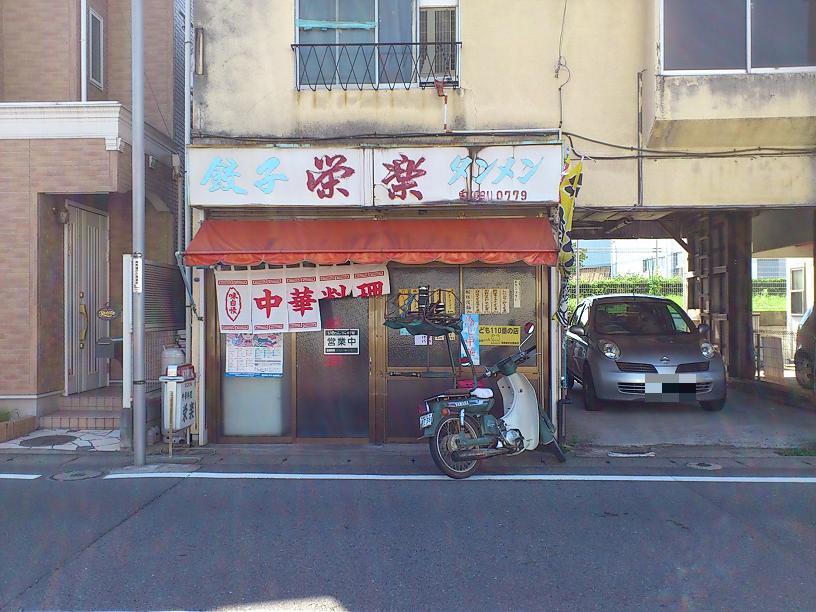 栄楽中華店