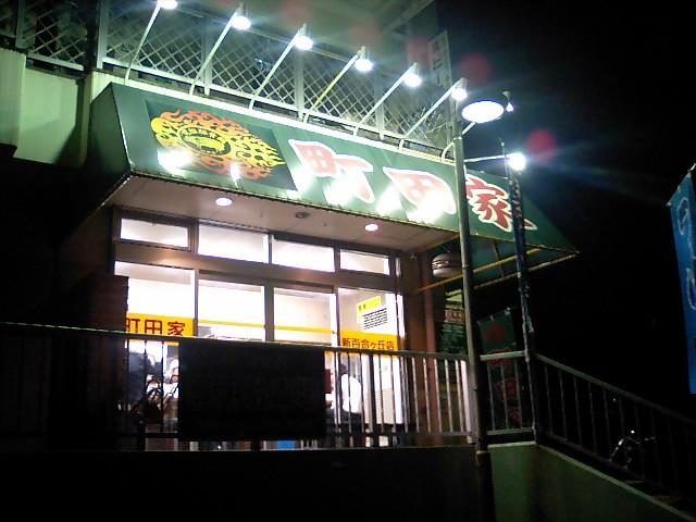 町田家 新百合ヶ丘店