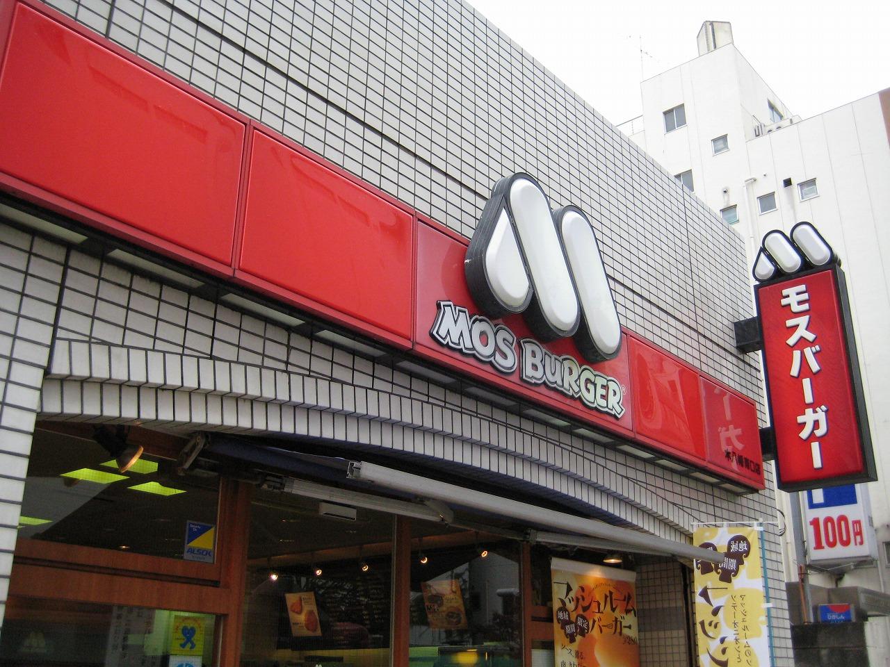 モスバーガー 本八幡南口店