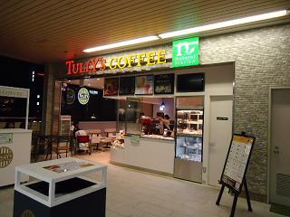 タリーズコーヒー ナチュラルステーション阪急西宮北口店