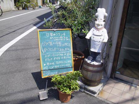 Grill Yamasaki