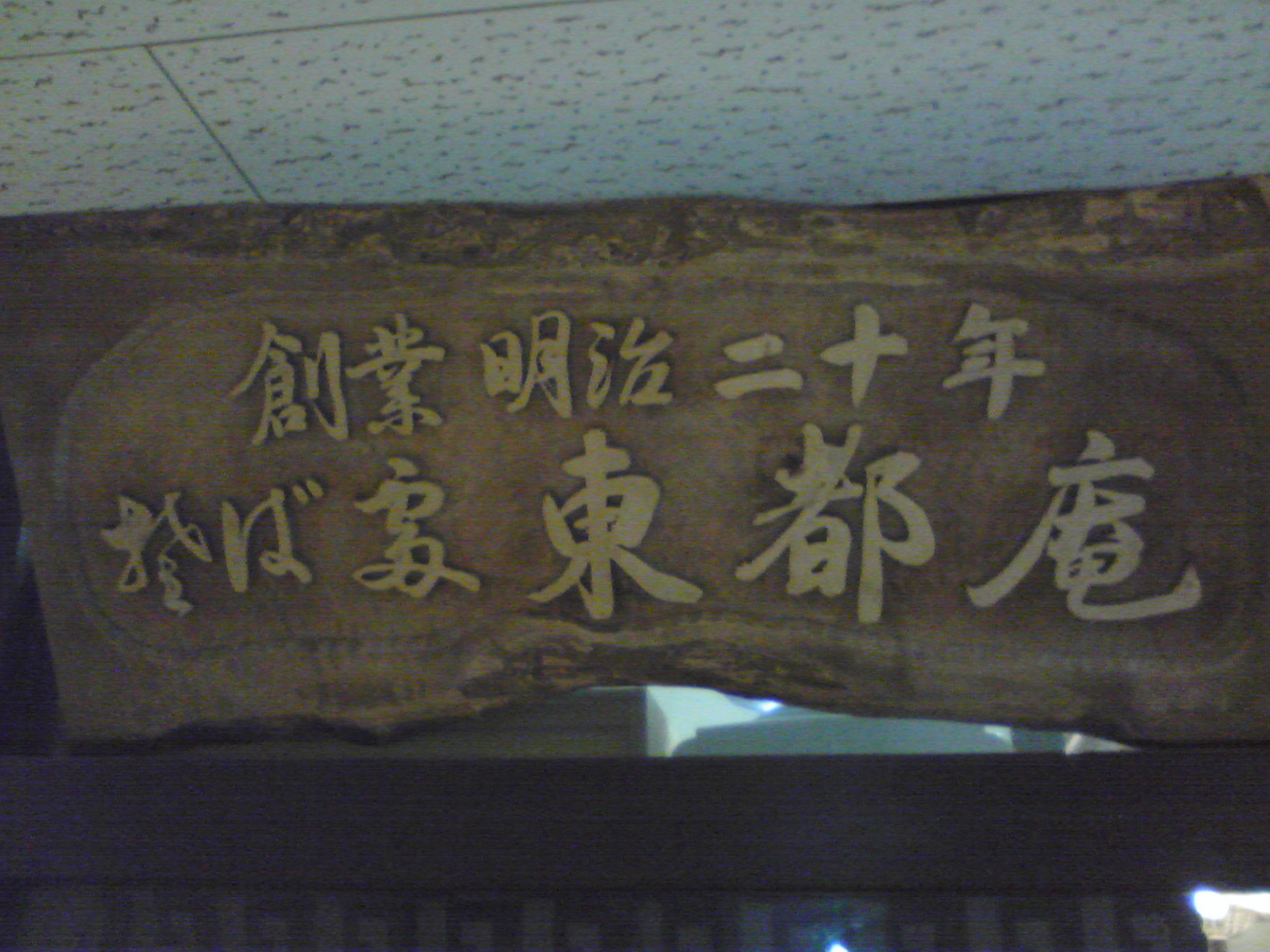 東都庵 駅前店