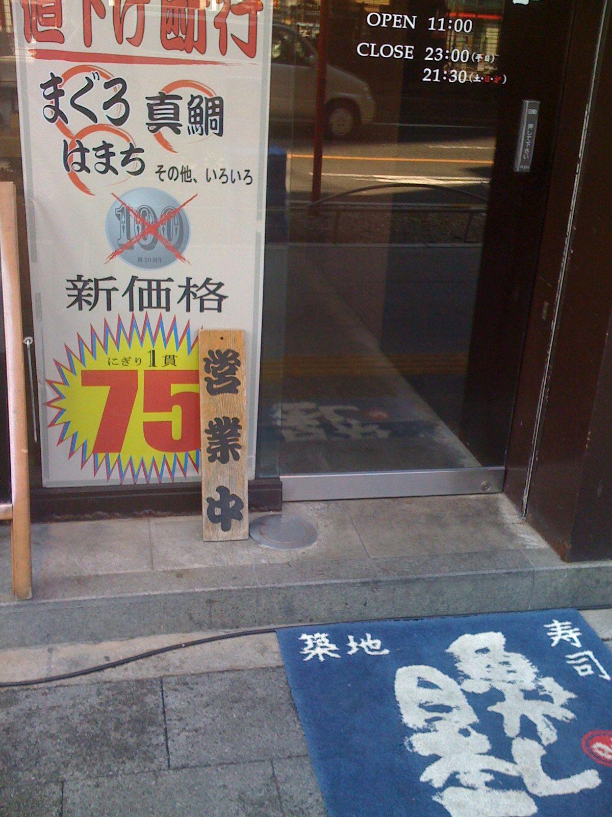 魚がし日本一 秋葉原店