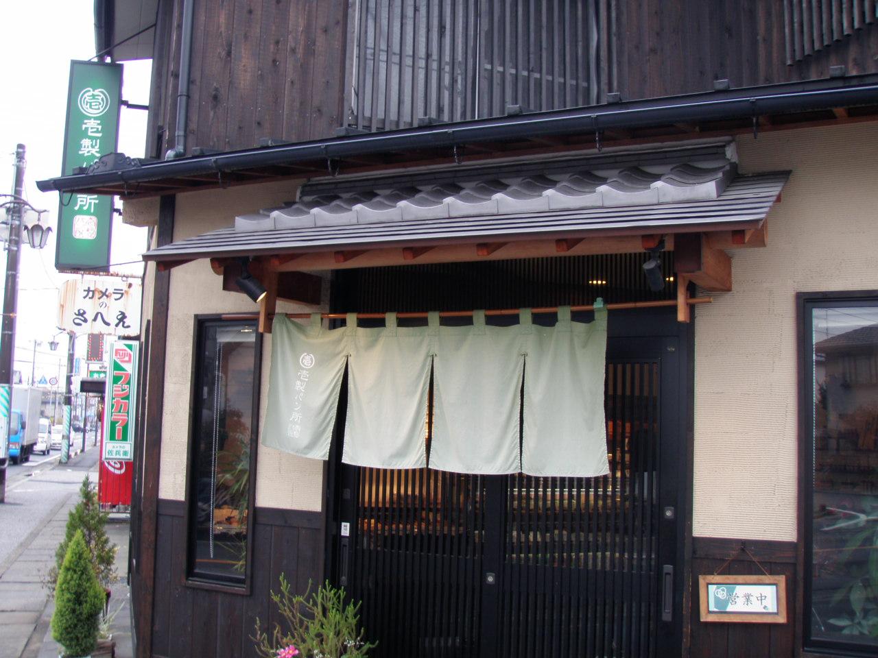 壱製パン所