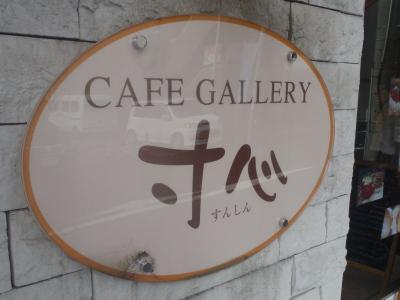 CAFE GALLERY 寸心 今池店