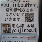 用心棒 本号 - 8/2011