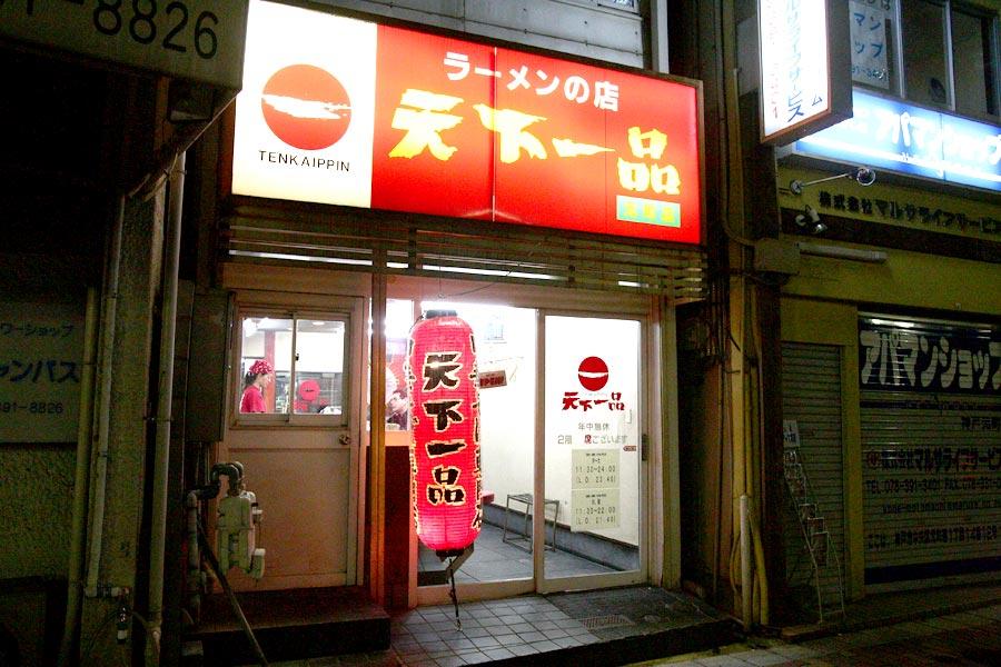 天下一品 神戸・元町店
