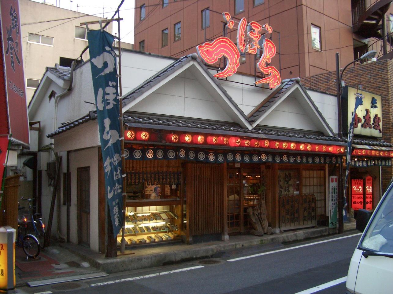 づぼら寿司