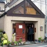 田幸 - 「田幸」店構え
