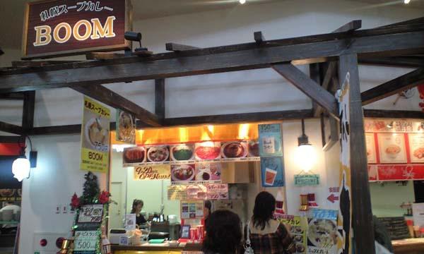 札幌スープカリィPao