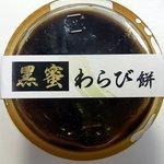 京 嵯峨野 竹路庵 本店 -