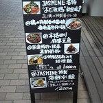 中華香彩JASMINE - 看板