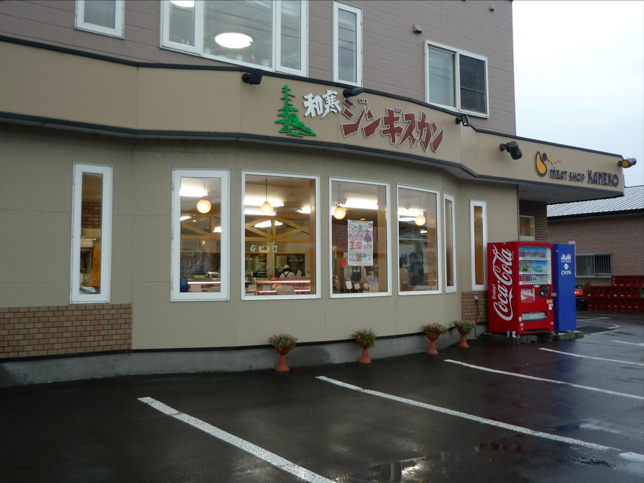 金子精肉店