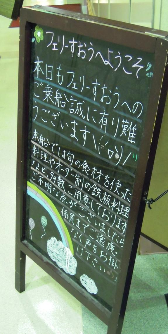 阪九フェリー レストラン