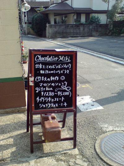 ショコラティエ・ミキ