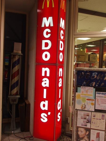 マクドナルド 銀座インズ店
