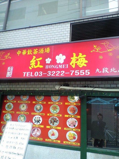 中華飲茶酒場 紅梅