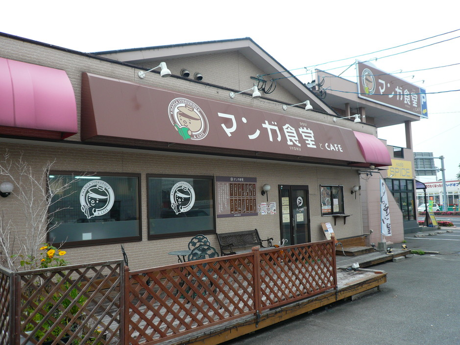 マンガ食堂