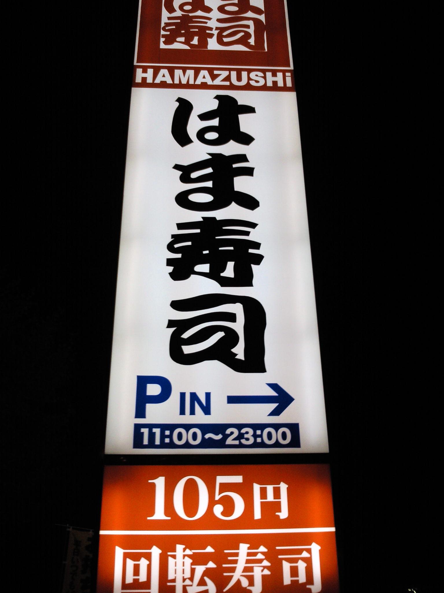 はま寿司 館林松原店