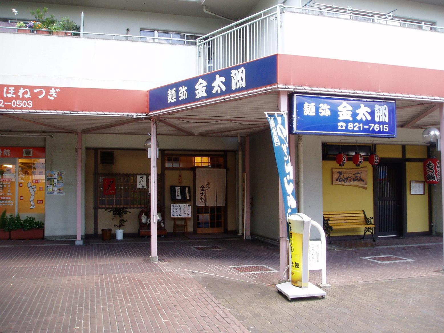 麺弥金太朗