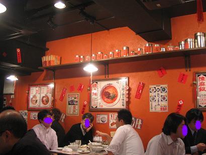 陳麻家 西新宿7丁目店