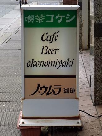 喫茶コケシ