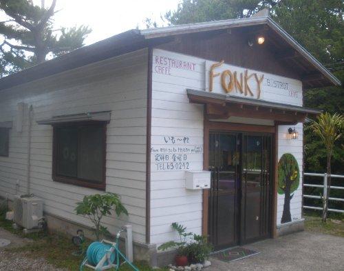 フォンキーカフェ