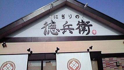 にぎりの徳兵衛 稲沢店