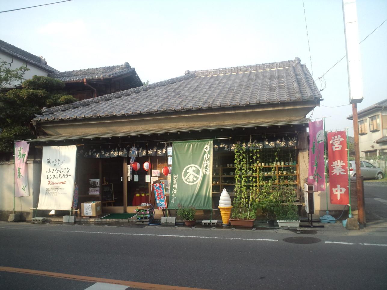 お茶の小井沼 湊町店