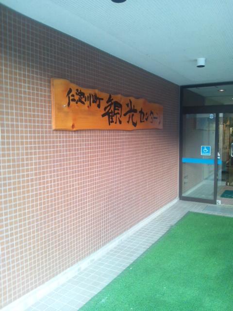 仁淀川町観光センター レストラン茶霧