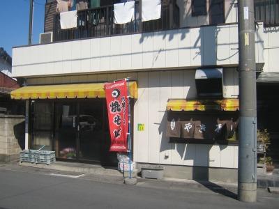 高田やきそば店